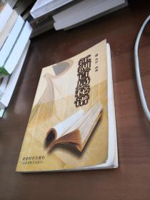 江湖百局秘谱