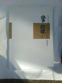 神与物游(常朝晖)签名本保真