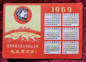 年历卡:1969年年历卡(世界革命人民心中的红太阳毛主席万岁!林彪题词)
