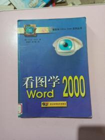 看图学Outlook2000——看图学Office2000系列丛书 馆藏书