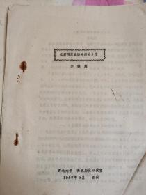 李健超论文:《唐两京城坊考续补》序  16开铅印