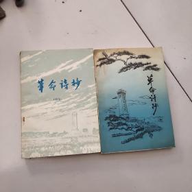 革命诗抄【第一集,续集】【两册合售】【1977年】