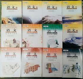 高中语文课本全套
