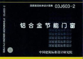 国家建筑标准设计图集 03J603-2 铝合金节能门窗 9787801776167 中国建筑标准设计研究院(原中国建筑标准设计研究所) 中国计划出版社