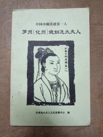 罗州(化州)媳妇冼太夫人