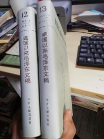 建国以来毛泽东文稿第(12、13)第十二册,第十三册【精装】,一版一印  两册合售