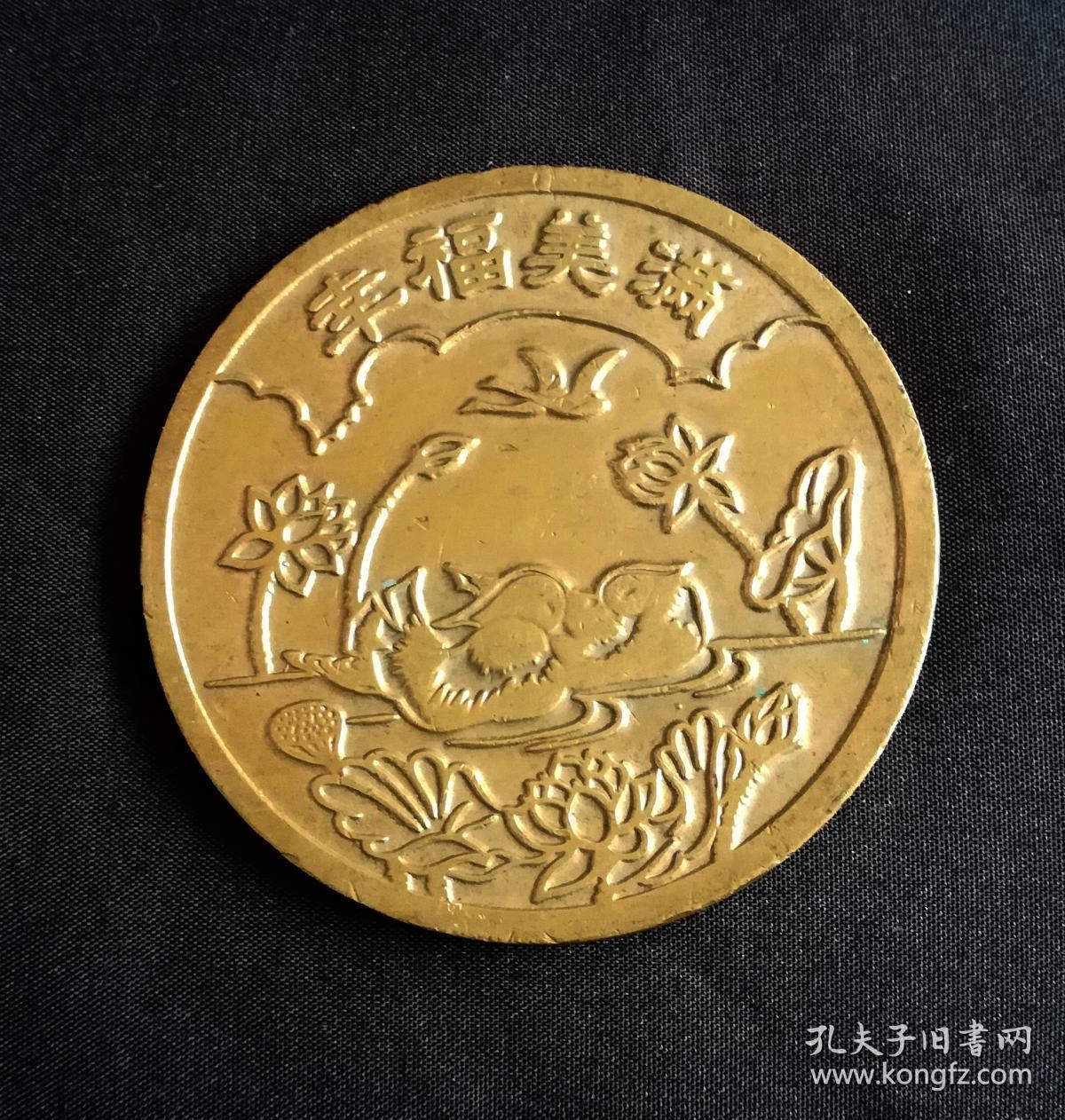 鸳鸯幸福美满结婚纪念大铜章美品