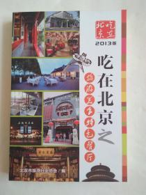 吃在北京2013版