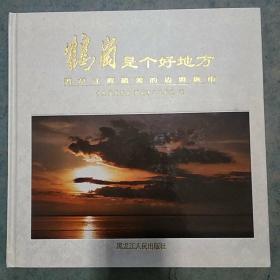 《鹤岗是个好地方》12开 精装 黑龙江畔最美的边境城市私藏 品佳 书品如图
