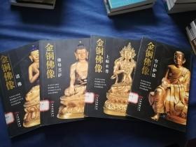 金铜佛像:诸佛,佛母菩萨、上师本尊、空行护法 全套4册合售