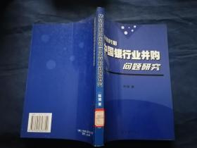 转轨时期中国银行业并购问题研究