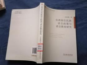台湾原住民族语言政策与语言教育研究