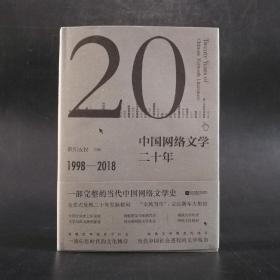 独家|欧阳友权先生 签名钤印《中国网络文学二十年》(精装)