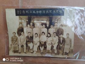福建永定旅沪学会成立纪念民国1925