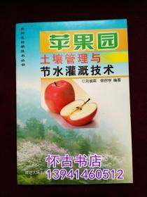 苹果园土壤管理与节水灌溉技术(10元包邮)本店一律正版现货实物拍照,全网最低价,欢迎新老客户选购。