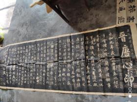 王羲之兰亭序;长2,3米。高0,82米
