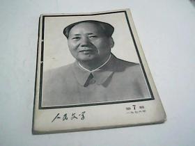 人民文学1976.7 封面带毛像