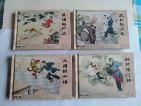 50开精装连环画《武松传》(1-8册)