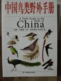 中国鸟类野外手册(全新正版)