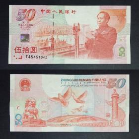 建国五十周年纪念钞 面值50元 1999年 9品