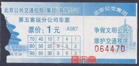 北京公共交通控股(集团)有限公司【第五客运分公司车票-票价1元】A987-争做文明公民 维护交通秩序,蓝色,天坛图
