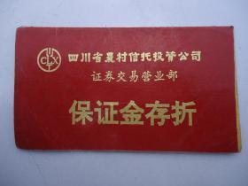 四川省农村信托投资公司证券交易营业部保证金存折。