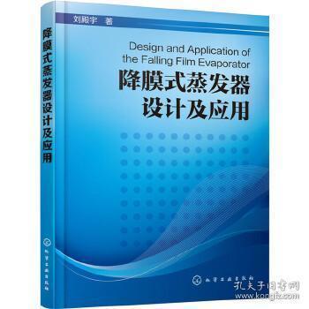 降膜式蒸发器设计及应用