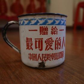 50年代【献给最可爱的人】搪瓷茶缸