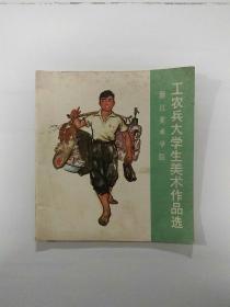 浙江美术学院工农兵大学生美术作品选