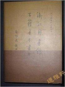 浙江图书馆古籍善本书目( 16开精装    全一册 )
