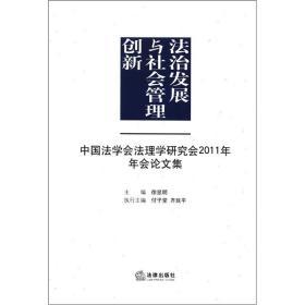 法治发展与社会管理创新:中国法学会法理学研究会2011年年会论文集
