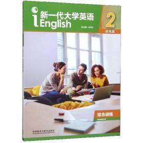 新一代大学英语(提高篇综合训练2)