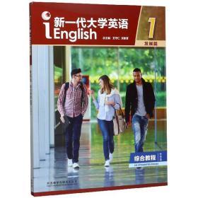 新一代大学英语(发展篇综合教程1智慧版)