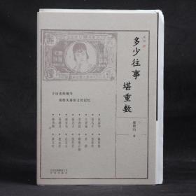 蔡登山签名钤印藏书票 多少往事堪重数【毛边本 毛边已裁】