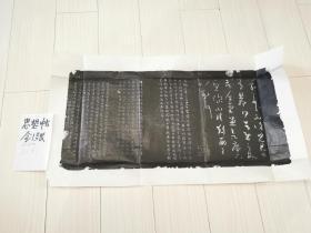 余清斋 思想帖 拓片 (全1张)