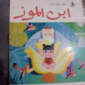 香蕉娃娃(阿拉伯语)