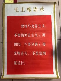 两开宣传画 《毛主席语录》要搞马克思主义、不要搞修正主义;要团结,不要分裂;要光明正大,不要搞阴谋诡计
