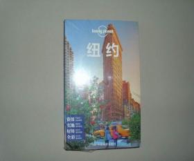 孤独星球Lonely Planet旅行指南系列 纽约 未开封