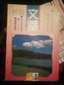 【几近全新】《领导文萃》(1995年全年1-12共11本,11、12月合刊)