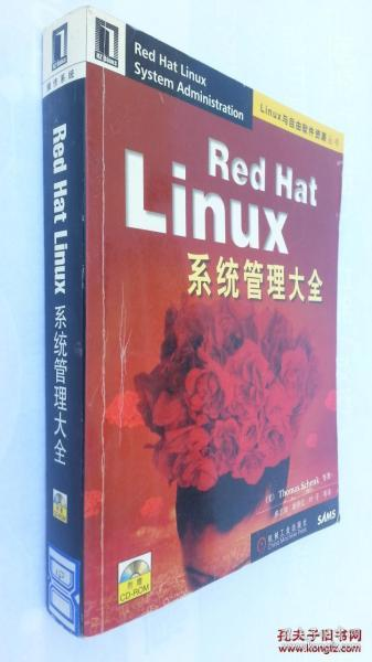 Red Hat Linux 系统管理大全