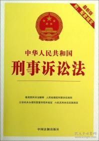 中华人民共和国刑事诉讼法(最新版)