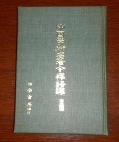 中国学术名著今释语译(宋元明篇)初版精装本