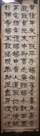 新收咸丰二年(1852年)壬子恩科殿试金榜 (二甲第二名)薛书堂75,存书法一条
