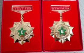 世界语活动三十年年功勋章