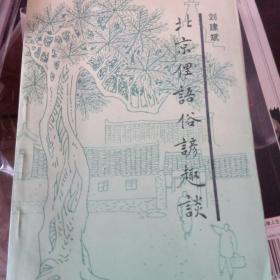 北京俚语俗谚趣谈(95版)