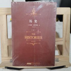 时代阅读经典文库:历史(上下)
