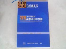 化纤蓝皮书--2019年中国化纤经济形势分析与预测