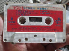 老磁带:东方好莱坞·明星舞会3