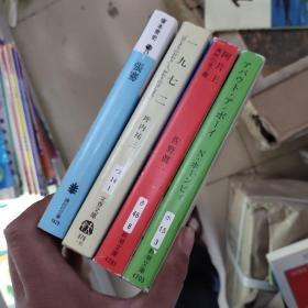 日语小说共4册合售
