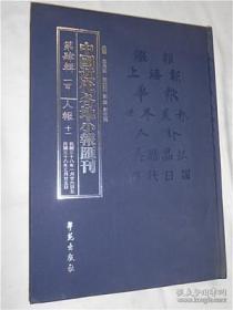 中国近代各地小报汇刊. 第4辑